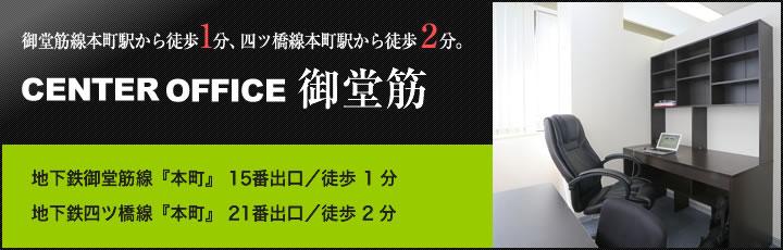 CENTER OFFICE 御堂筋