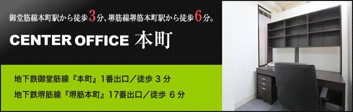 CENTER OFFICE 本町