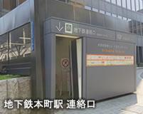 地下鉄本町駅 連絡口