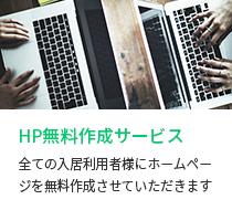 HP無料作成サービス