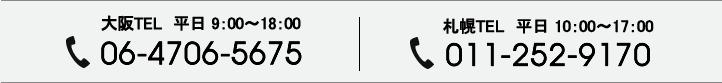 06-4706-5675 受付時間 平日/9:00~17:30