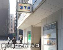 地下鉄東梅田駅入口