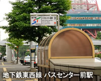 地下鉄東西線 バスセンター前駅